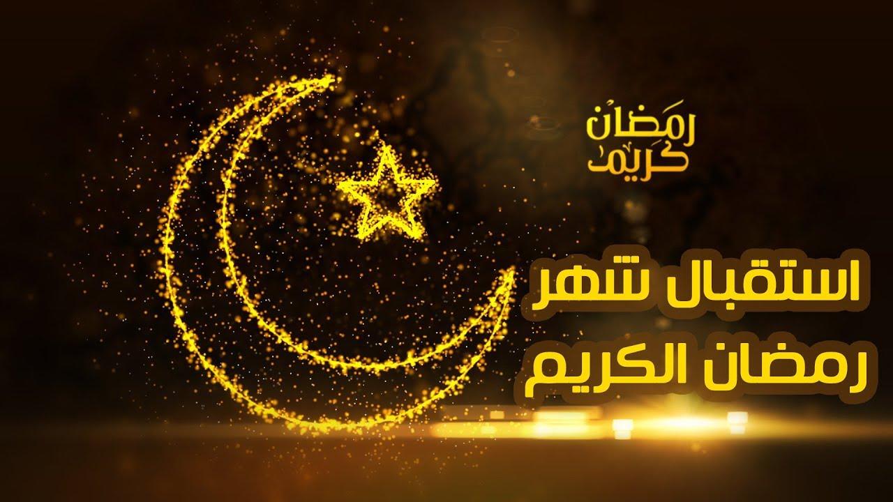 اجمل عبارات استقبال شهر رمضان أجمل صور لشهر رمضان المبارك مجلة رجيم