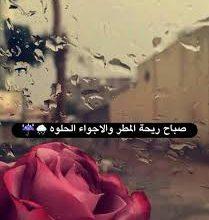 Photo of رسائل صباح المطر جديدة