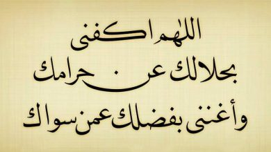 Photo of 6 أدعية نبوية لزيادة الرزق و توسيع المعيشة