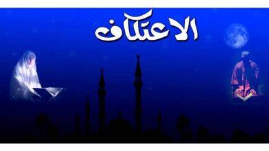 Photo of الاعتكاف السنة المهجورة – أحكام و آداب