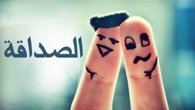 عبارات عن الصداقة قصيرة كلمات حلوة عن الخليل الوفي والصديق الحقيقي مجلة رجيم