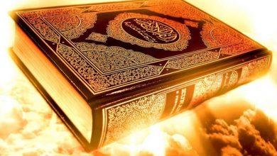 Photo of 10 فضائل للقرآن الكريم على المسلم أن يعلمها