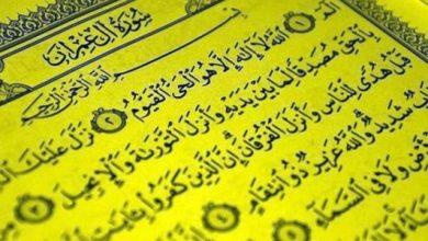 Photo of 10سور في القرآن تعرف على فضلها بالأحاديث الصحيحة
