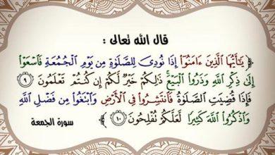 Photo of 10 فضائل ليوم الجمعة ينبغي للمسلم أن يتعرف عليها