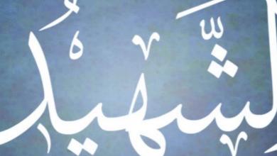 Photo of أبيات شعر عن الشهيد