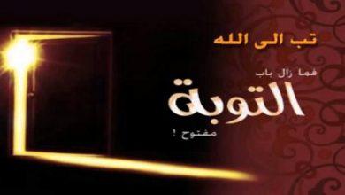Photo of أجمل الأقوال عن التوبة والرجوع عن المعاصي