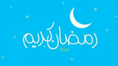 كلمات في حب شهر رمضان المبارك