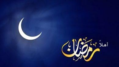 Photo of كلمات عن رمضان معبرة , اشعار رمضانية حلوة , صور عن رمضان HD
