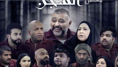 """Photo of شاهد: سعر مشاهدة مسلسل """"حسن البلام"""" الجديد على أحد التطبيقات يثير الدهشة"""