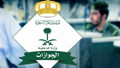Photo of الجوازات تعلن تمديد هوية زائر للمقيمين اليمنيين وتدعوهم لطلب توصيلها عبر أبشر