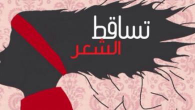 Photo of تفسير حلم رؤيا تساقط الشعر في المنام للرجل والمرأة