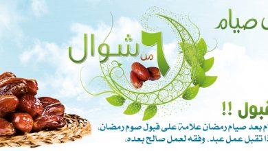 Photo of فضل وحكم صيام ست من شوال للمسلم بعد رمضان