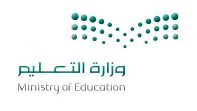 Photo of وزارة التعليم تكلف قياديين بإدارات الدوادمي والحدود الشمالية والشرقية