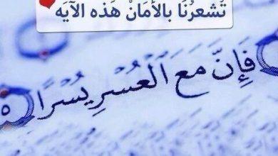Photo of حالات واتس اب عن الصبر والفرج , الصبر على البلاء