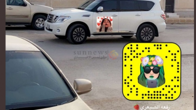 Photo of سناب رفعه الصيعري الرسمي