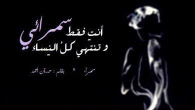 Photo of كلمات عن السمر , عبارات عن اللون الأسمر , خواطر عن السمراوات