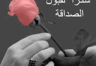 Photo of كلام عن الصديق الأخ