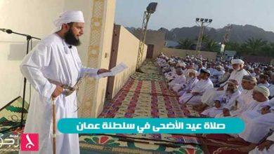 صلاة عيد الأضحى سلطنة عمان