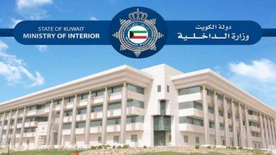 خدمة حجز موعد للسفر عبر رابط موقع وزارة الداخلية في الكويت