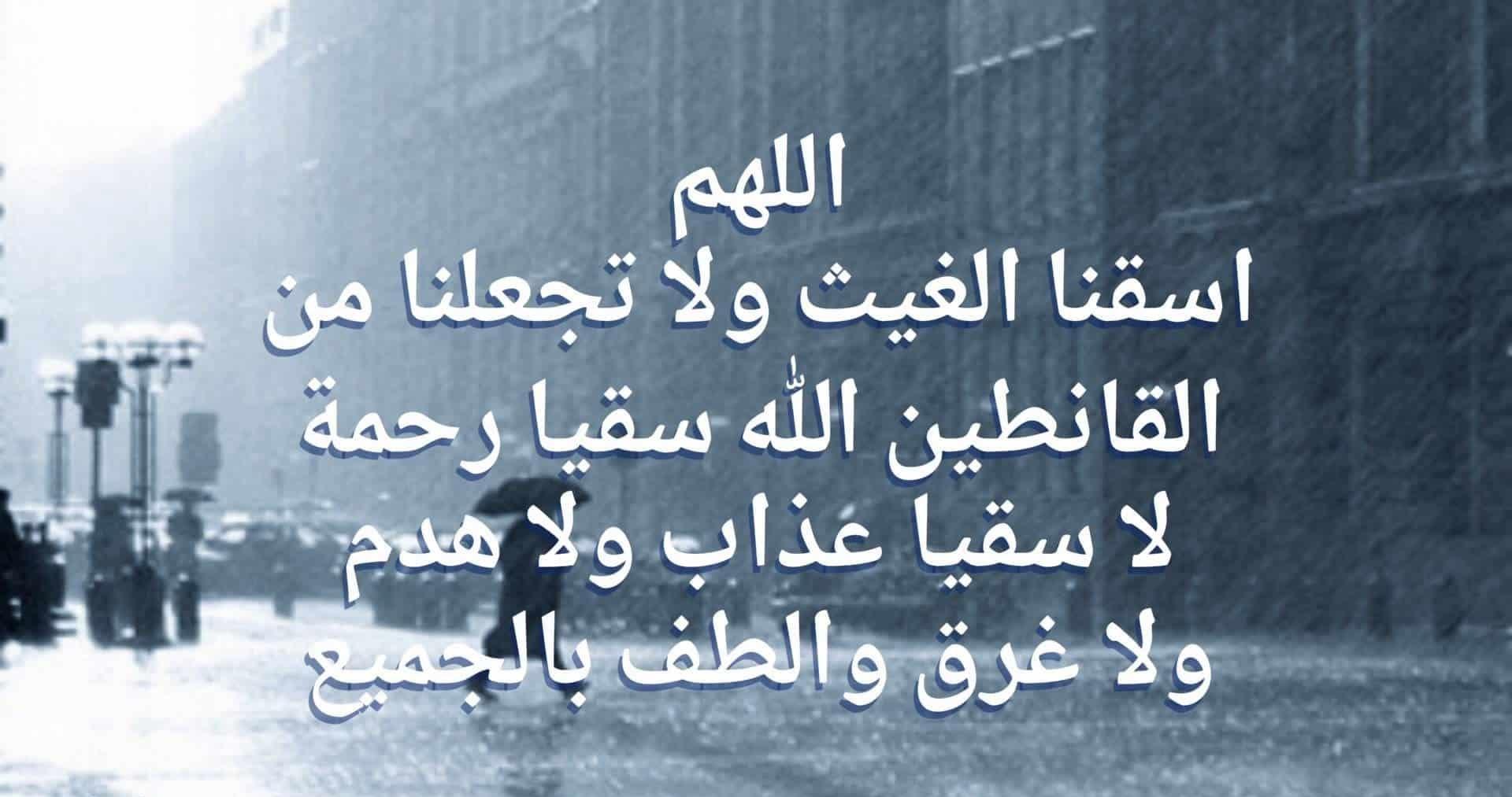 دعاء المطر الصحيح مكتوب مجلة رجيم