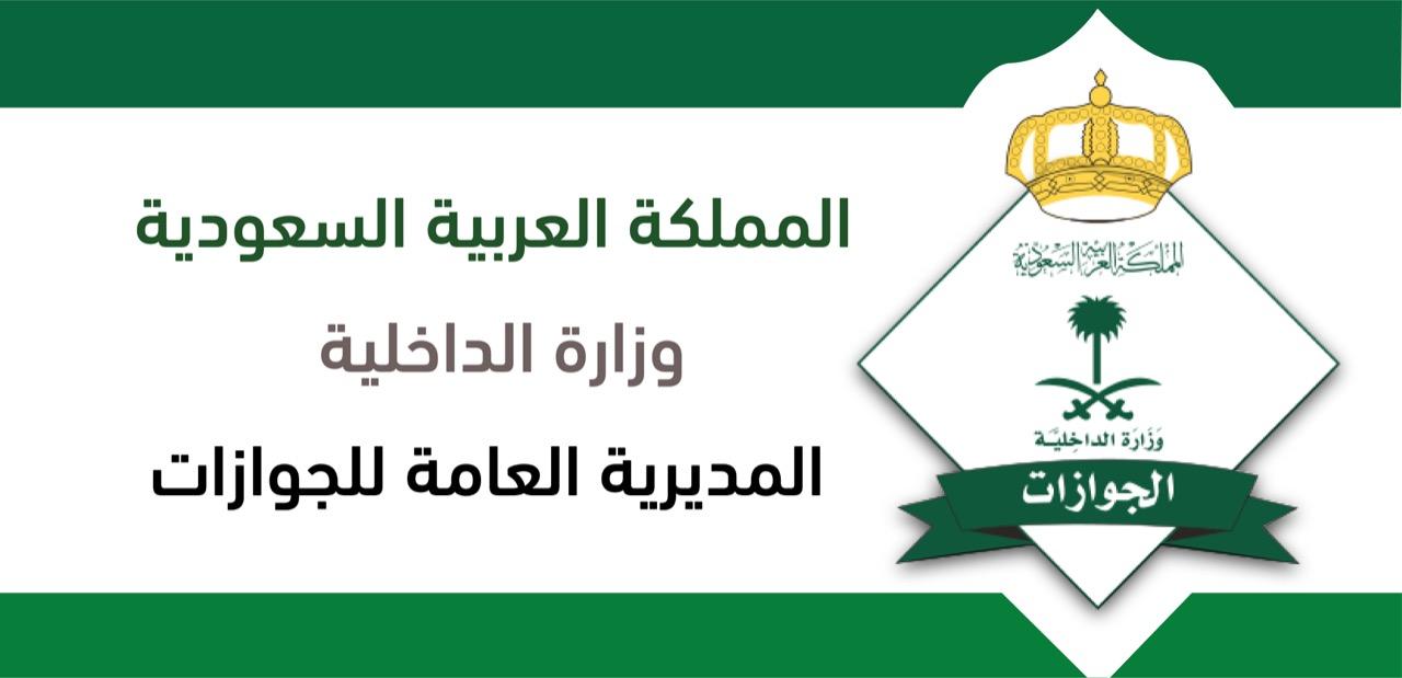 طباعة تأشيرة خروج نهائي برقم الاقامة مع الخطوات مجلة رجيم