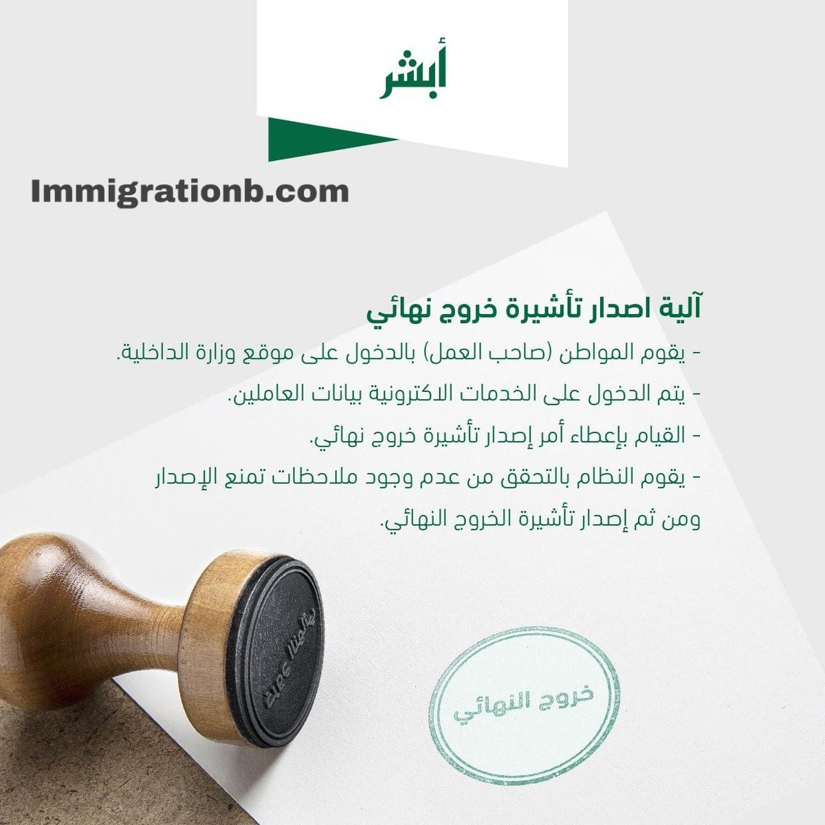 خدمة أبشر الجوازات استعلام عن خروج نهائي مجلة رجيم