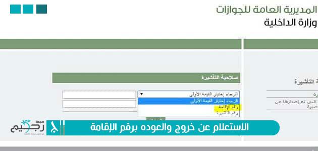 الاستعلام عن خروج والعوده برقم الإقامة مجلة رجيم