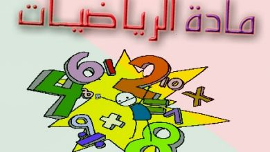 بوابة الرياضيات التعليمية