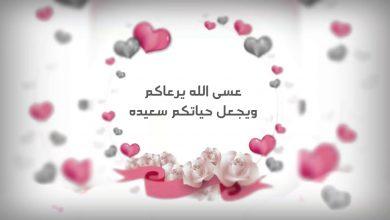 كلمات تهنئة للعروسين
