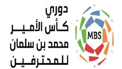 الدوري السعودي وصراع الصعود والهبوط