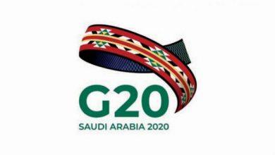 موعد قمة العشرين 2020