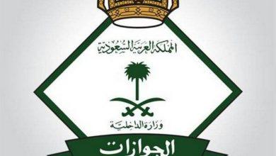 أهم شروط عودة المقيمين إلى السعودية