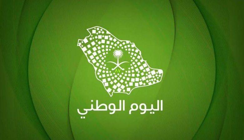 شعار يوم الوطني 82 Kaiza Today