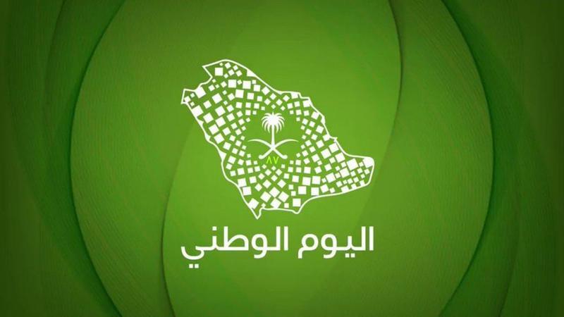 اسئلة عن اليوم الوطني 90 السعودي مع الإجابات مجلة رجيم
