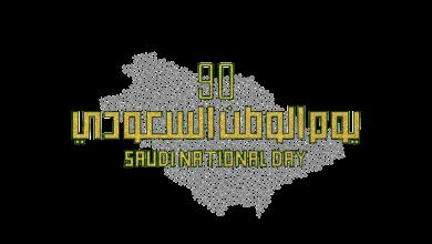 احلى صور اليوم الوطني 90 واتس اب , خلفيات اليوم الوطني السعودي للانستقرام