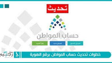 خطوات تحديث حساب المواطن برقم الهوية