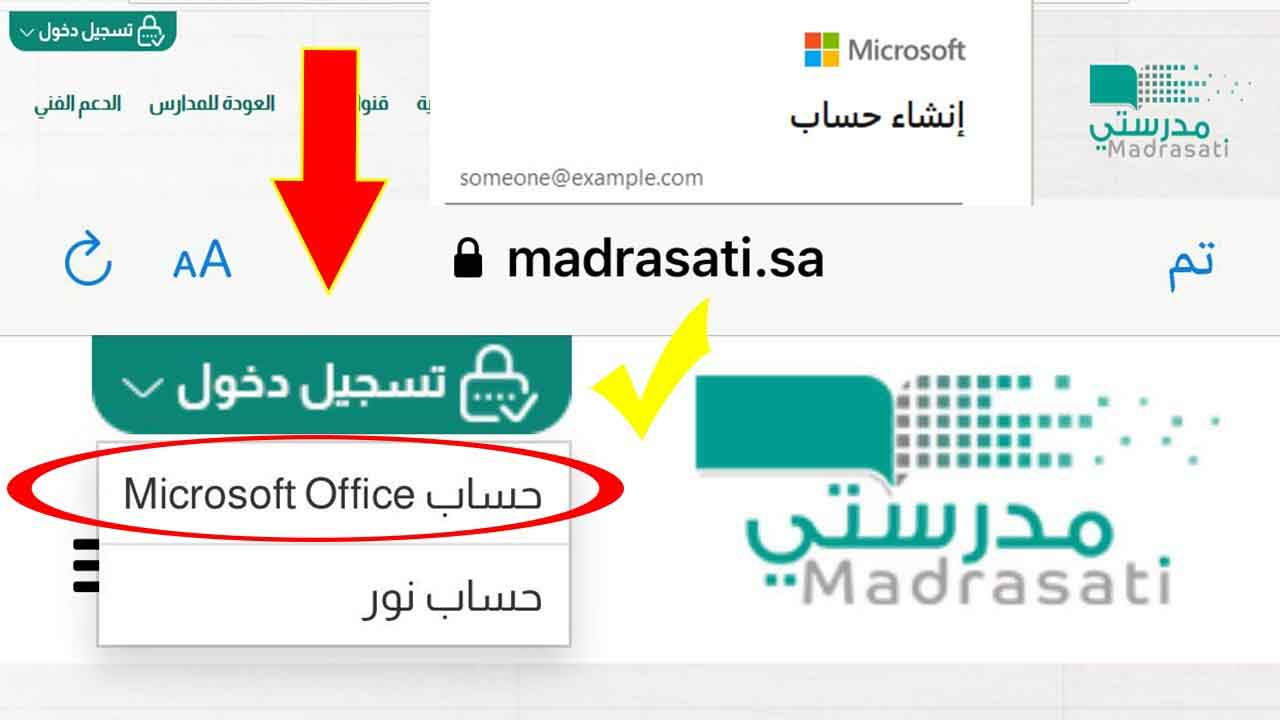 دخول الطلاب Microsoft teams