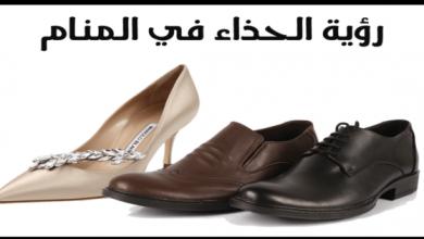 تفسير الحذاء في المنام