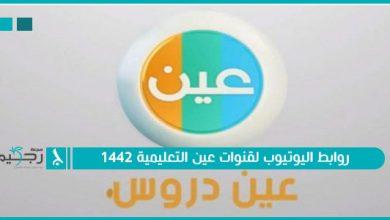 روابط اليوتيوب لقنوات عين التعليمية 1442