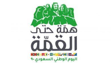 فعاليات الاحتفال باليوم الوطني