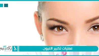 عمليات تكبير العيون