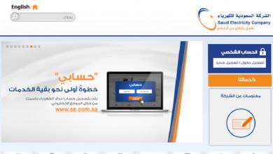 قوس المطر نفس الازدهار نموذج العزل الحراري الشركة السعودية للكهرباء Binettifabio Com
