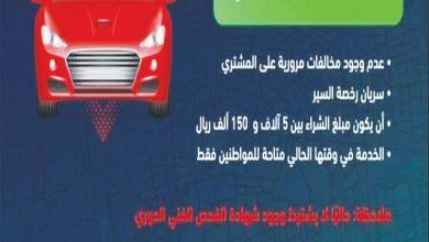 شروط نقل ملكية السيارات إلكترونيا من خلال نظام أبشر absher.sa