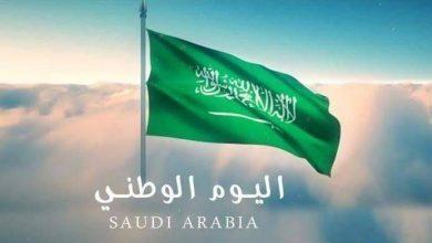 اليوم الوطني 90 السعودي