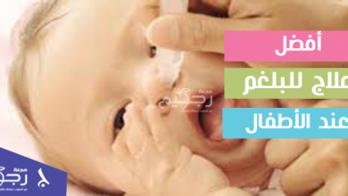 أفضل علاج للبلغم عند الأطفال