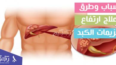 أسباب وطرق علاج ارتفاع انزيمات الكبد
