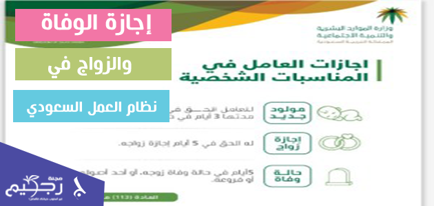 إجازة الوفاة والزواج في نظام العمل السعودي ٢٠٢٠ مجلة رجيم