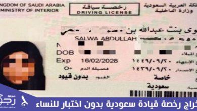 استخراج رخصة قيادة سعودية بدون اختبار للنساء