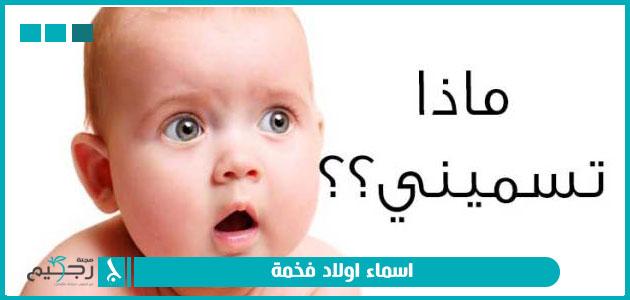 اسماء اولاد فخمة حلوه وفخمة وهي نادرة مجلة رجيم