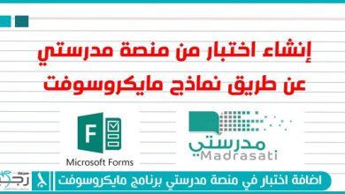اضافة اختبار في منصة مدرستي برنامج مايكروسوفت